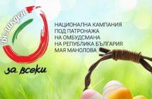 Великден за всеки
