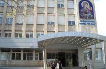 "болница ""Света Анна"""