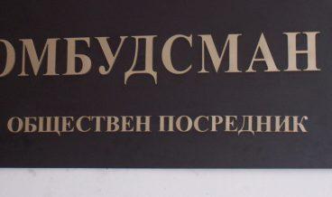 омбудсман