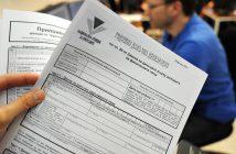данъчна деклареция