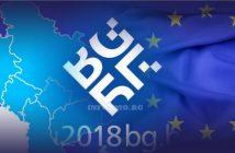 западни балкани - европа