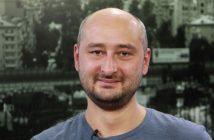 Аркади Бабченко
