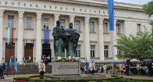снимка: nationallibrary.bg