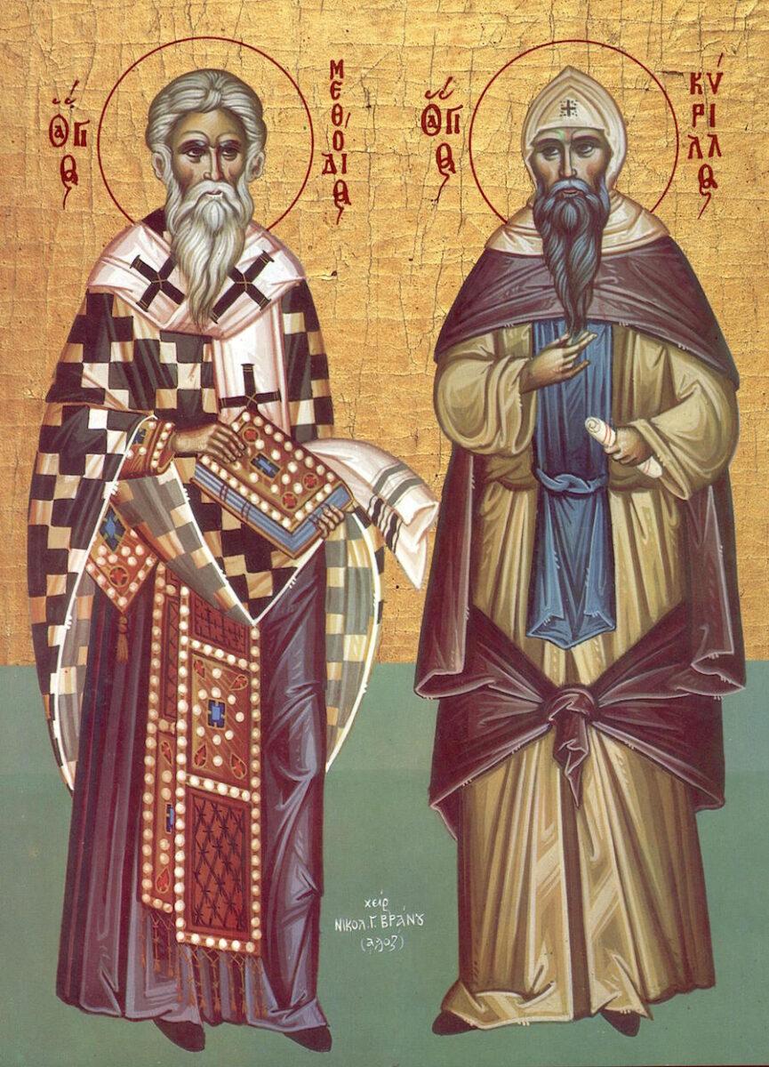 Св. Св Кирил и Методий