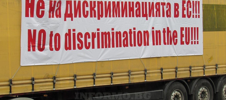 """Български превозвачи излизат на протест в Брюксел заради пакет """"Мобилност"""""""