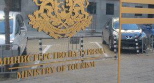 туризъм