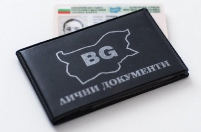 снимка: economy.bg