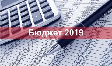 бюджет 2019