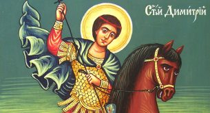 We celebrate the Day of Saint Dimitar