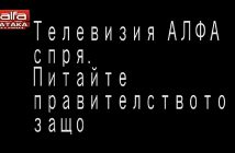 tv_alfa_ataka2