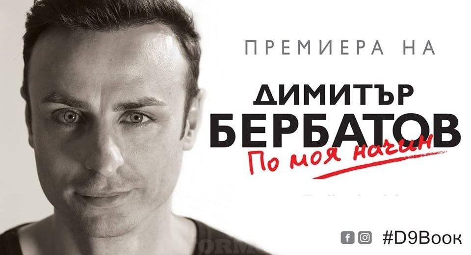 снимка: bnr.bg