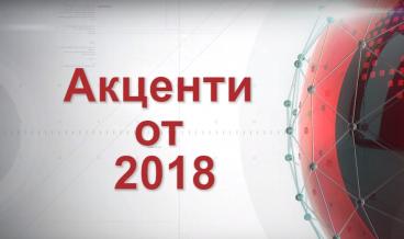 Акценти от 2018
