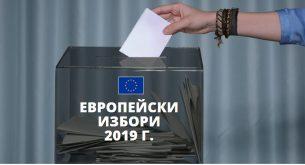 снимка: www.evropeiski-izbori.eu
