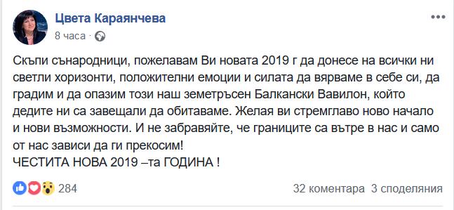 снимка: Фейсбук, Цвета Караянчева