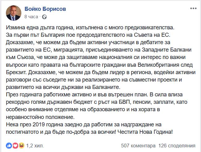 снимка: Фейсбук, Бойко Борисов