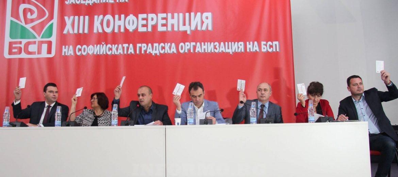 снимка: Фейсбук, БСП София