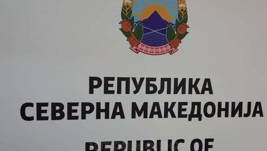 Северна Македония име