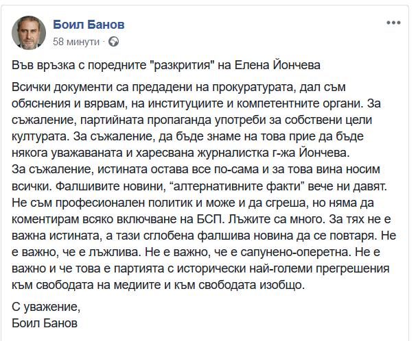 снимка: Фейсбук, Боил Банов