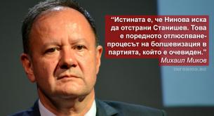 Михаил Миков: Истината е, че Нинова иска да отстрани Станишев. Това е поредното отлюспване...болшевизация в партията