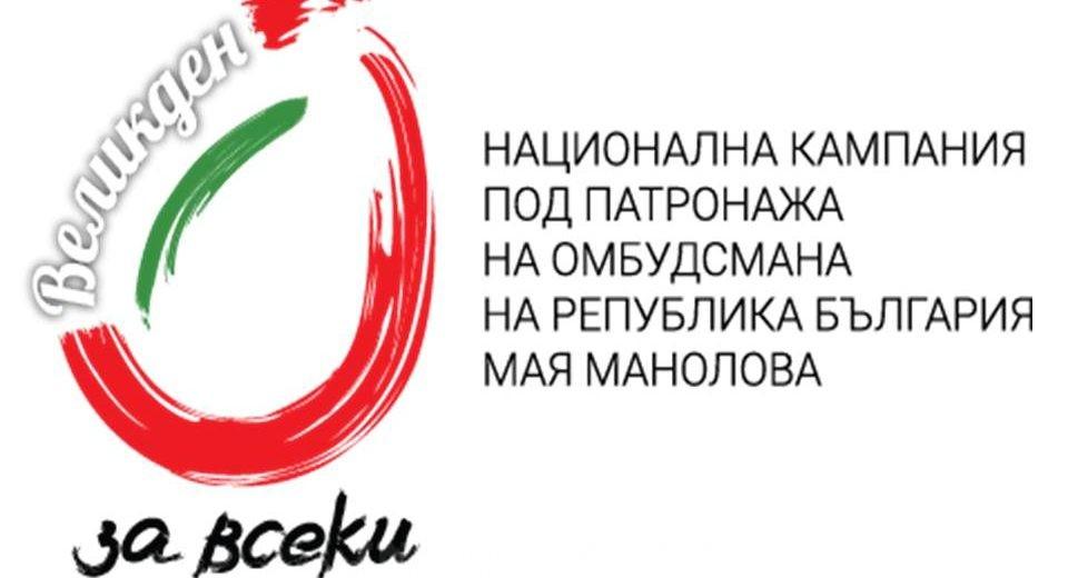 лого - Великден за всеки