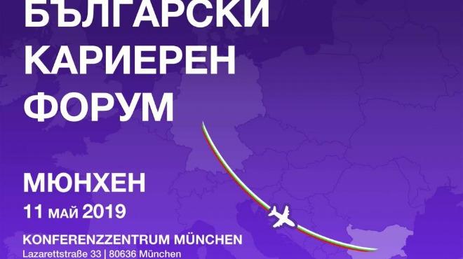 balgarski-karieren-forum