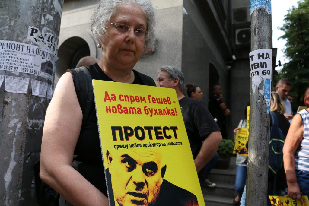 протест Гешев
