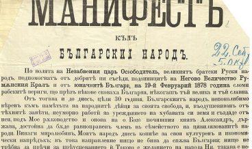 800px-BASA-143K-1-124-1-Bulgarian_Indipendence_Manifesto_1908