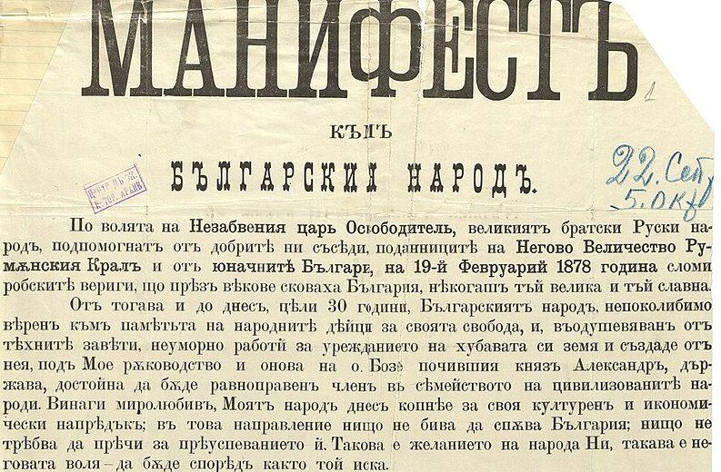Ретроспекция на независимостта – манифест и патетични слова
