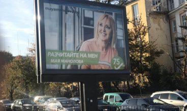 билборд-манолова