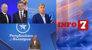 Info7: Ще успее ли Цветанов, ДПС в остра опозиция и неЗависимостта на България