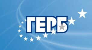 ПП ГЕРБ - Благоевград открива предизборната си кампания