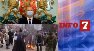 Info7: Северна Македония гори пътя си към ЕС и изборната дата на инат