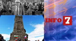 Info7: Припомняме си схемите на прехода, а Радев откри предизборната кампания от връх Шипка