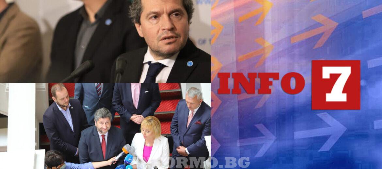Info7: Със затаен дъх в очакване на новото правителство