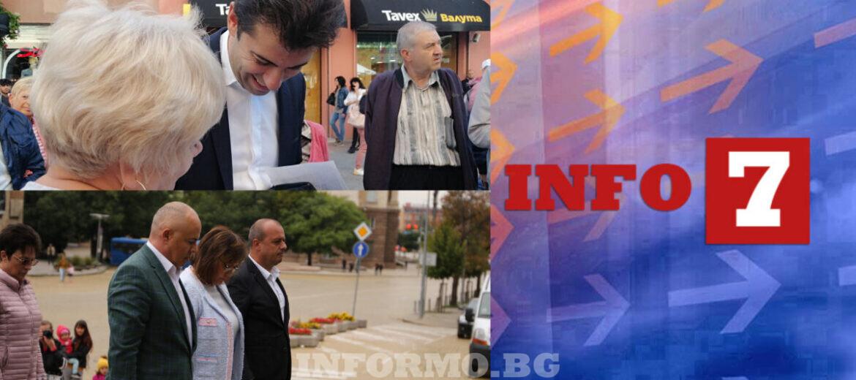 Info7: Обединени и независими, но само предизборно